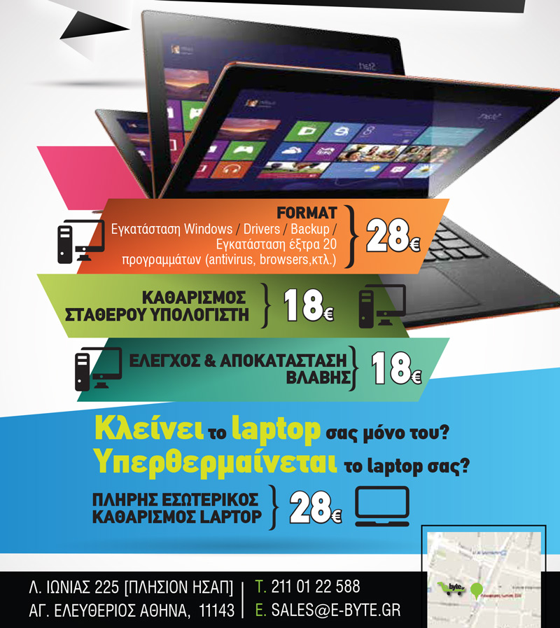 patissia-service-laptop